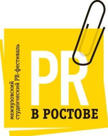 «Билайн» и Донской Государственный Технический Университет объявляет о старте ежегодного конкурса «PR в Ростове» в 2013  году