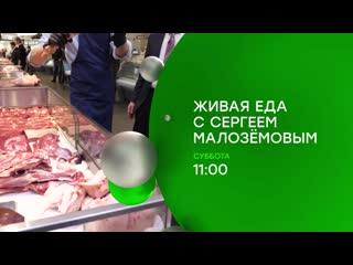 Живая еда - в субботу в 11:00 на НТВ