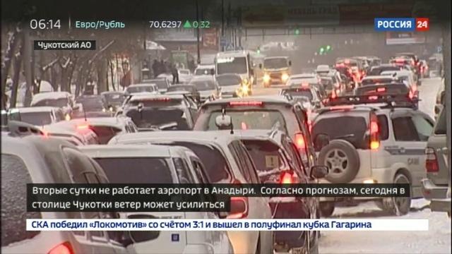 Новости на Россия 24 • Из-за снежного циклона отменены авиарейсы из Анадыри в Москву, Хабаровск и Магадан