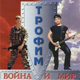 Трофим альбом Война и мир