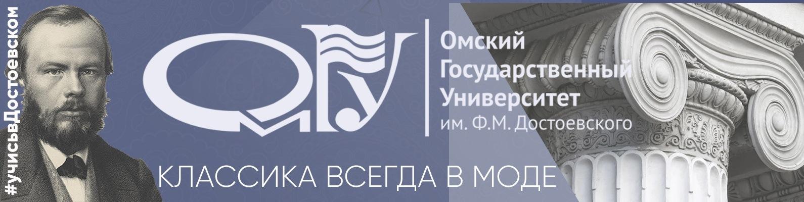 Бухгалтерия омгу им достоевского декларация 3 ндфл за 2019 год в экселе