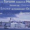 Петербургская жизнь