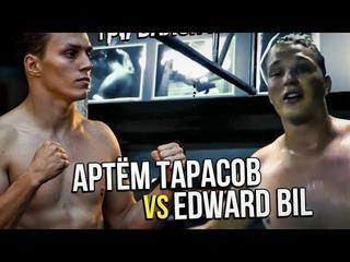БОЙ АРТЁМ ТАРАСОВ - EDWARD BIL / ОТПРАВИЛ В НОКАУТ