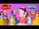 Play Doh Peppa Pig Princess Hair Makeover Disney Ariel Cinderella Belle Snow White Rapunzel Play-Doh