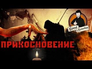 [BadComedian] - ПРИКОСНОВЕНИЕ (Российский хоррор)