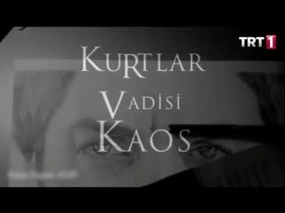 Kurtlar_Vadisi_Kaos_Yeni_Sezon_Tanıtım_Fragmanı_(__12_TEMMUZ_2018).mp4
