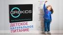 GR8KIDS детский продукт здорового клеточного питания от компании Bepic