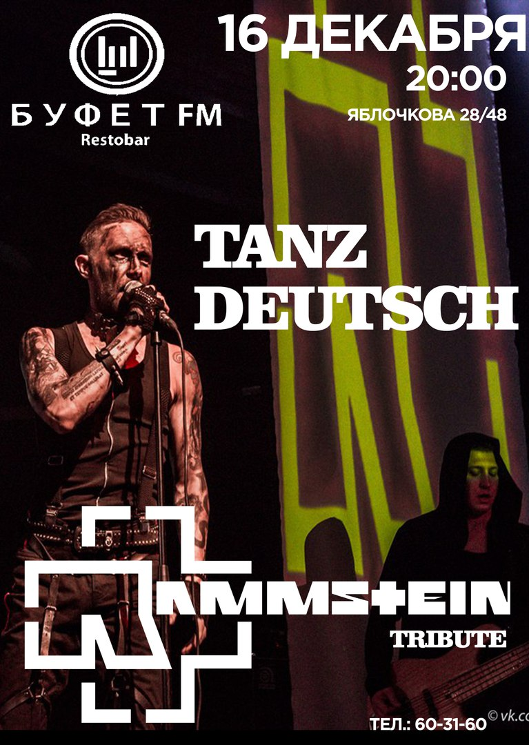 Афиша Саратов TANZ DEUTSCH[Rammstein Tribute] 16 декабря