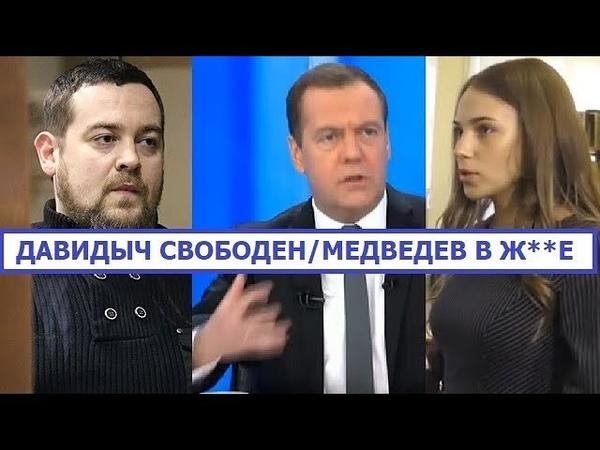 Эрик Давидыч на Свободе / Медведев Разбушевался