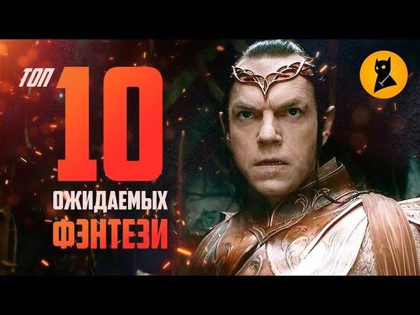 ВЛАСТЕЛИН КОЛЕЦ обошел ИГРУ ПРЕСТОЛОВ в рейтинге ожиданий! Сериалы 2019/20
