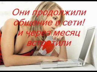 виртуальный роман.wmv