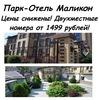 Гостиница Таганрога МАЛИКОН I Парк-Отель