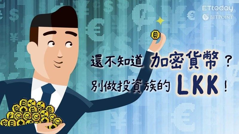 還不知道加密貨幣?別做投資族的LKK
