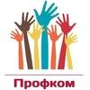 Профком КНУ імені Тараса Шевченка