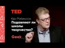 Подавляют ли школы творчество Кен Робинсон TED GeekTeachers