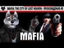 Mafia The City of Lost Heaven Прохождение 5