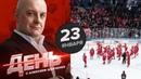 Спартак выгоняют с арены перед плей-офф. День с Алексеем Шевченко 23 января