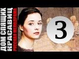 Дом спящих красавиц 3 серия (2014) Мелодрама фильм кино сериал
