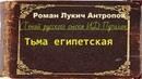 Роман Антропов. Тьма египетская. аудиокнига.