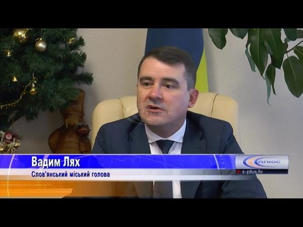 Пресс-брифинг городского головы Вадима Ляха. - 11.12.2018