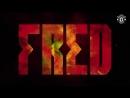 Прибытие Фреда в МЮ