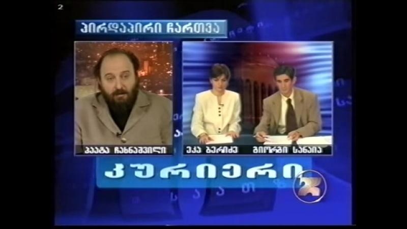 პირველი ეგზიტ პოლი საქართველოში 1999 წლის