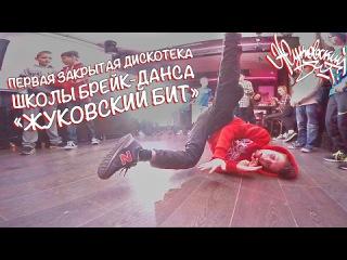 Закрытая дискотека для детей школы брейк-данса «Жуковский БИТ» в клубе «ЛУНА»