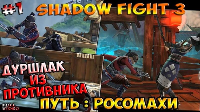 ПУТЬ РОСОМАХИ! ДУРШЛАК ИЗ ПРОТИВНИКА! СКРЕБОК СУПЕР СКИЛЛ! С НОВЫМ ГОДОМ! - Shadow Fight 3 [1]
