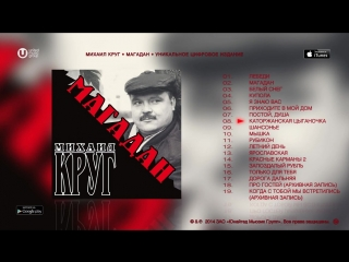 МИХАИЛ КРУГ - МАГАДАН (альбом) _ MIKHAIL KRUG - MAGADAN