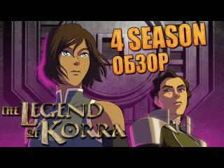 The Legend of Korra: Book 4 Balance - Обзор сезона и мысли по всему сериалу [перезалив]
