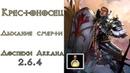 Diablo 3 Крестоносец для Дыханий смерти в сете Доспехи Аккана 2.6.4. в данном ролике вам будет продемонстрирован билд