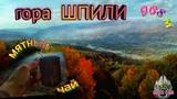 Одиночный осенний поход на гору ШпилиКурджиновоКарачаево-Черкеская республикаСеверный кавказКЧР