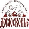 Raisa Domoskovye