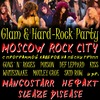 8 февраля - ПЛАНЕТАРИЙ - Glam & Hard-Rock Party