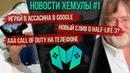 Half-Life 3 подтвердили? Call of Duty на телефон, облачный гейминг Google Stadia | Новости Хемулы 1