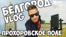VLOG Прохоровское поле.