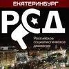 РСД - Екатеринбург