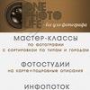МАСТЕР-КЛАССЫ по фотографии и ФОТОСТУДИИ России