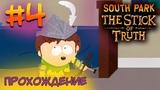 ИЗБИВАЕМ ТУПОГО ИНВАЛИДА #4 Прохождение South Park The Stick of Truth