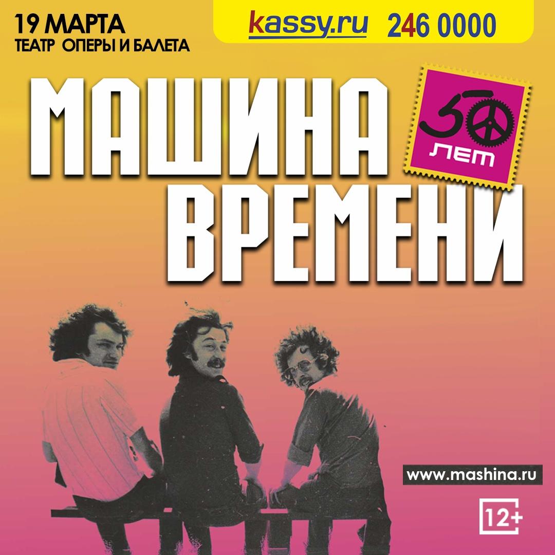 Афиша Челябинск Машина времени / / Театр оперы и балета