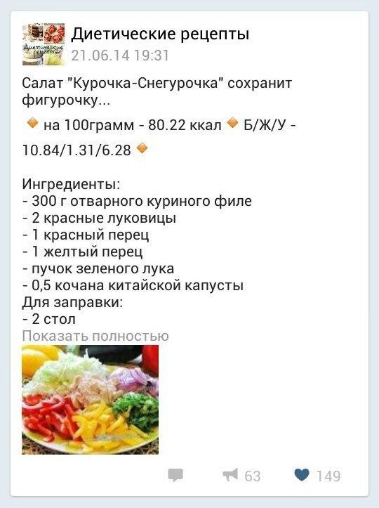 Салаты правильного питания для похудения рецепты в домашних условиях с