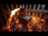 Схождение Благодатного Огня - 2014