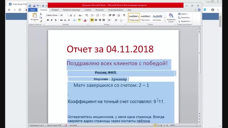 04.11.2018 Фнл Мордовия-Армавир Счет матча 2 -1.
