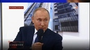 Путин обсудил проблемы обманутых дольщиков на встрече с представителями общественности