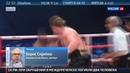 Новости на Россия 24 • Новая допинг-проба: боксер Поветкин чист
