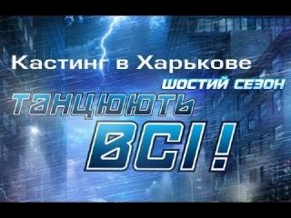 Кастинг в Харькове - Танцуют все - Шестой сезон - 11.10.13