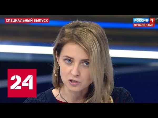 Наталья Поклонская о выборе имен для аэропортов: Я сказала правду. А она не всегда нравится!