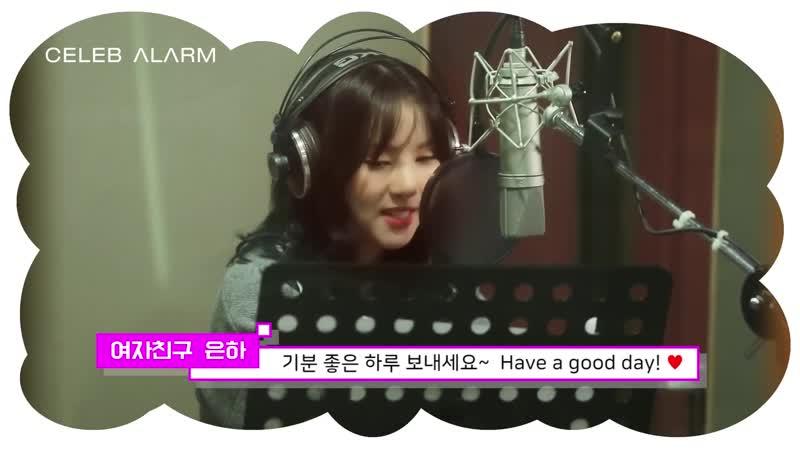 GFriend Eunha @ Samsung Celeb Alarm