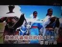 啊,香格里拉【WB】(甫人-卓玛拉初)