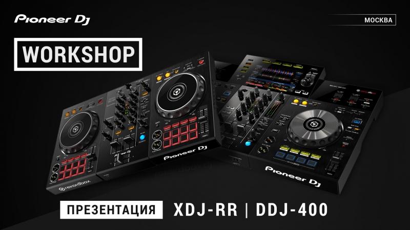 On-Line трансляция - Презентации сразу двух новинок: Миди-контроллера DDJ-400 и Автономной DJ Системы XDJ-RR